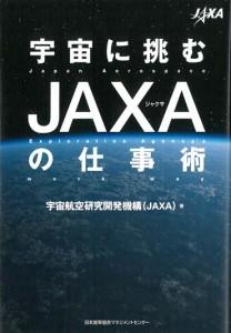 JAXAの仕事術